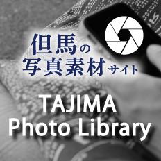 但馬写真素材サイト TAJIMA PHOTO