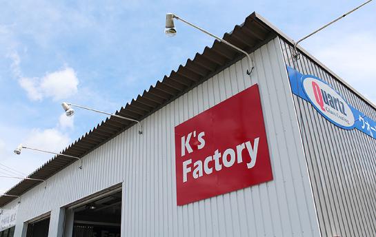 K's Factory外観