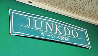 ジュンク、、ジャンクドウ?