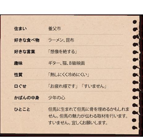 profile0906_12
