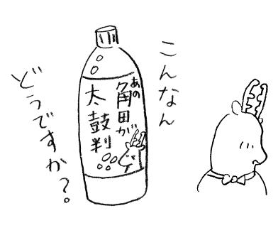 角田の提案