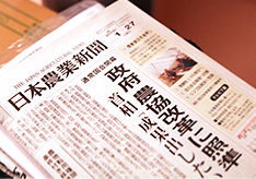 農業新聞で情報を収集