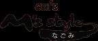 cafe M's style なごみロゴマーク