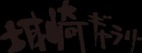 城崎ギャラリーロゴ