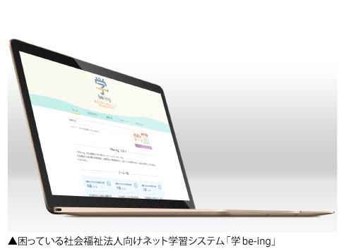 201603_e-エデュケーション_23
