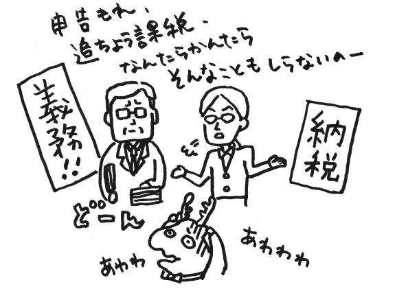田原会計事務所_03