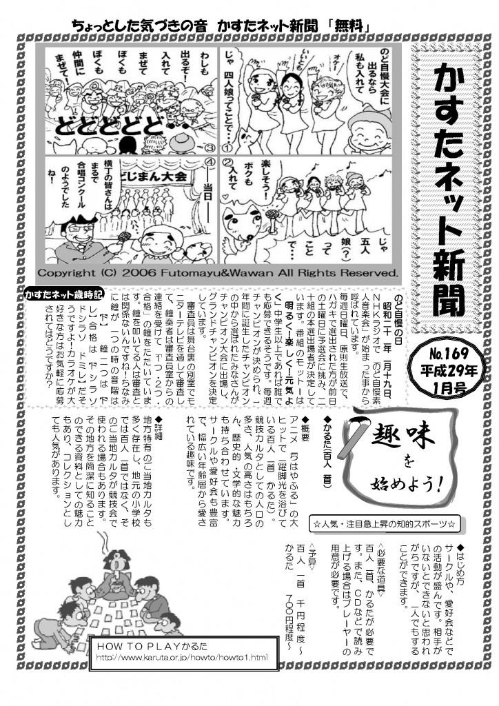 かすたネット新聞1月号イメージ