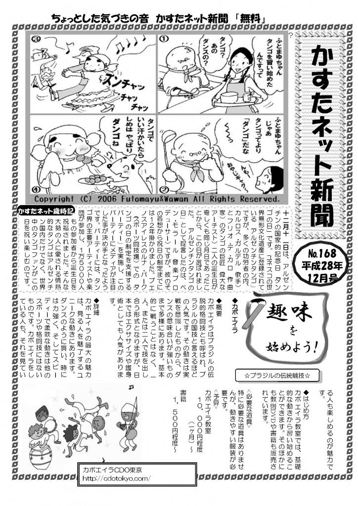 かすたネット新聞12月号イメージ