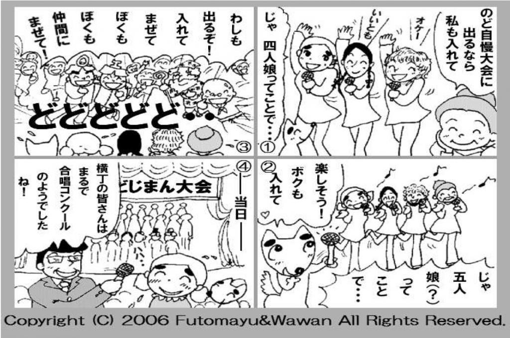 かすたネット新聞 4コマ漫画イメージ