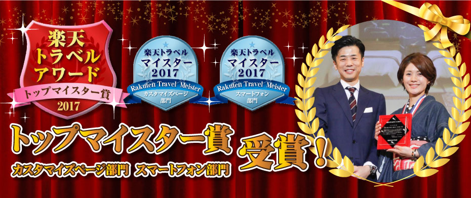 トップマイスター賞受賞