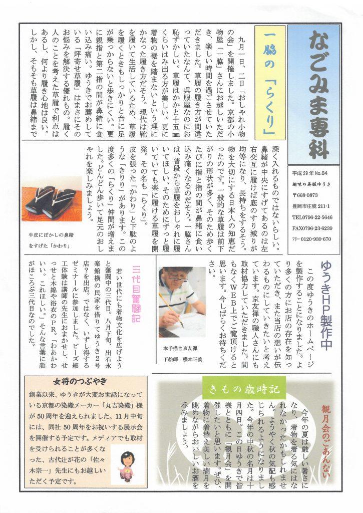 なごみま専科 No.58
