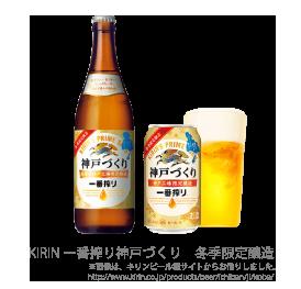 KIRIN一番搾り神戸づくり 冬季限定醸造