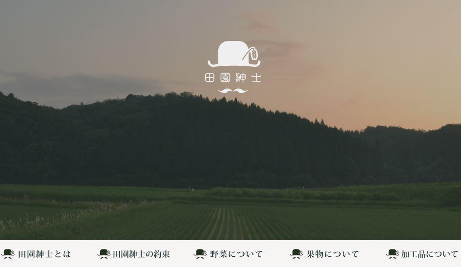 株式会社 田園紳士 Webサイト