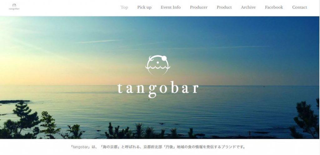 丹後バルのWebサイトイメージ