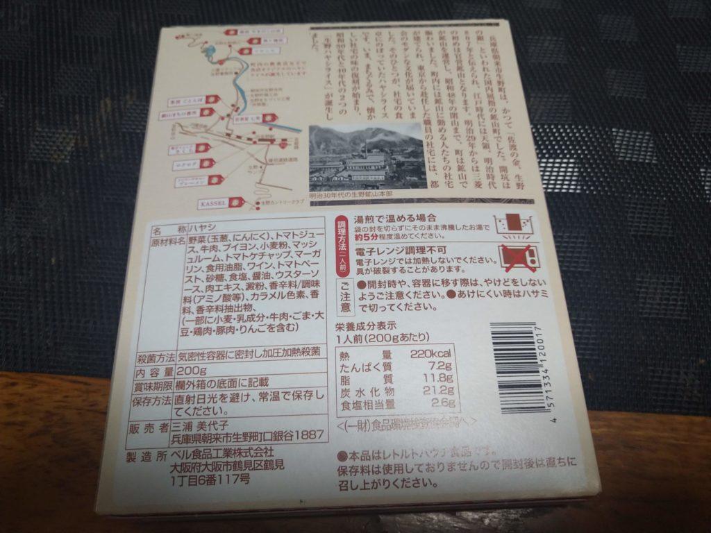 生野ハヤシライスパッケージ裏
